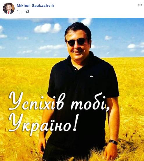 Михеил Саакашвили прокомментировал выборы 2019 в Украине