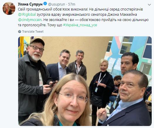 Ульяна Супрун отдала свой голос на выборах 2019