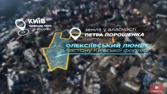 Порошенко скрывает разрушение исторической памятки / Фото: скриншот из видео
