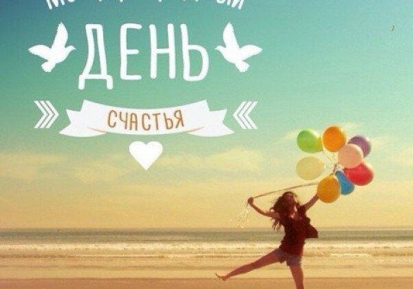 День <b>счастья</b> 2019 – <b>открытки</b> и <b>поздравления</b>