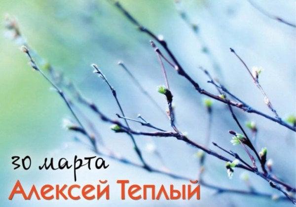 Праздник Теплого Алексея – можно ли работать и другие приметы дня для  женщин и мужчин