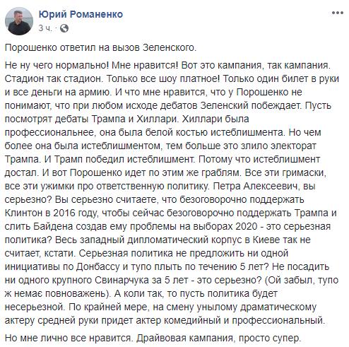 Ключевые подробности возможных стадионных дебатов Владимира Зеленского и Петра Порошенко