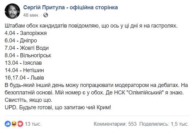 / facebook.com/serhiyprytula