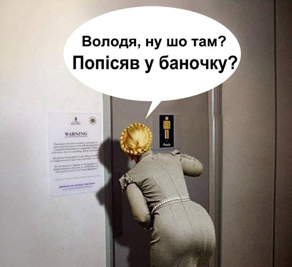 Мемы по дебатам Зеленский-Порошенко с арбитром Тимошенко