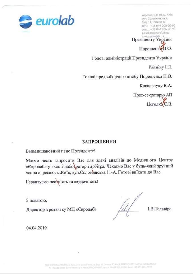 Фейсбук И.Геращенко