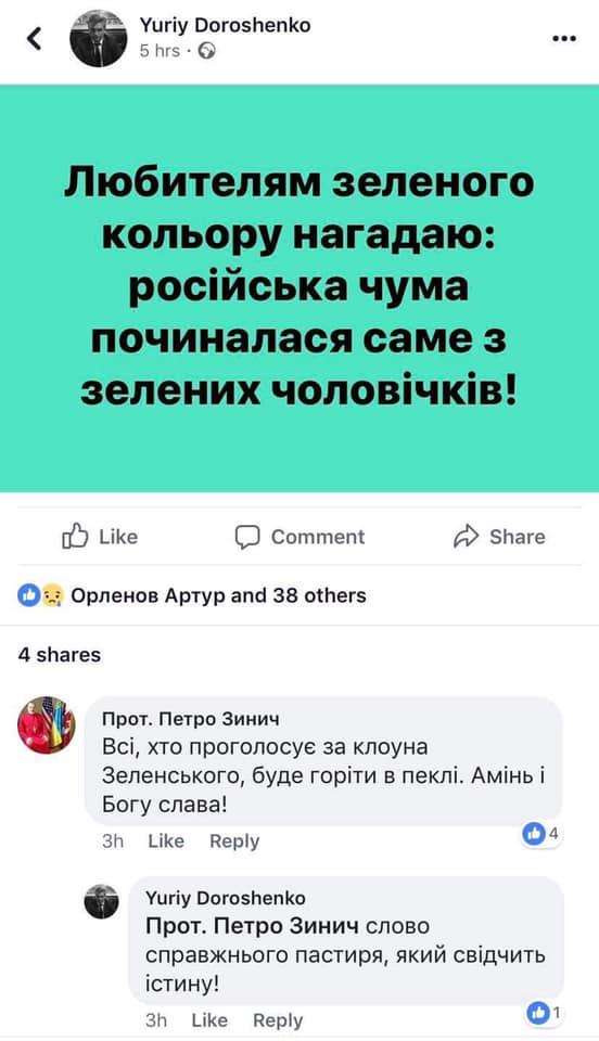 Священник УПЦ КП пригрозил адом избирателям Зеленского