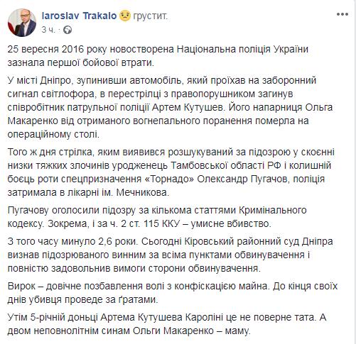В Днепре убийце полицейских Пугачеву огласили приговор