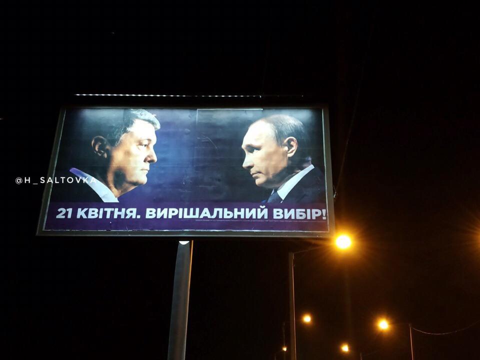 Путин, Порошенко, борд