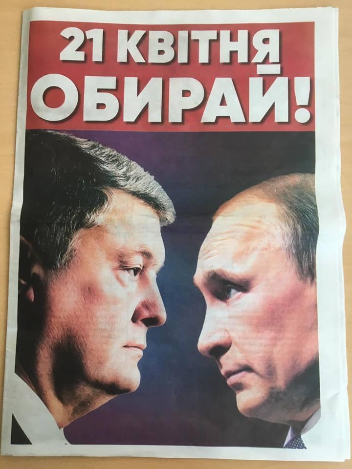 Путин, Порошенко, газета