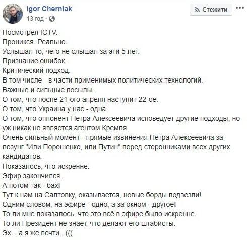 """""""Позорная манипуляция"""": соцсети взорвались возмущением из-за рекламы Порошенко с Путиным"""