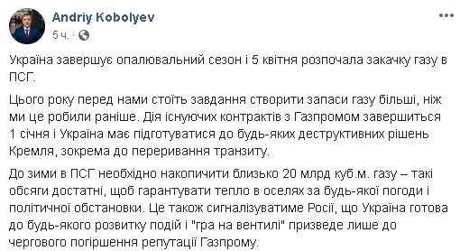 Коболев заявил, что Украина начала готовиться к прекращению транзита