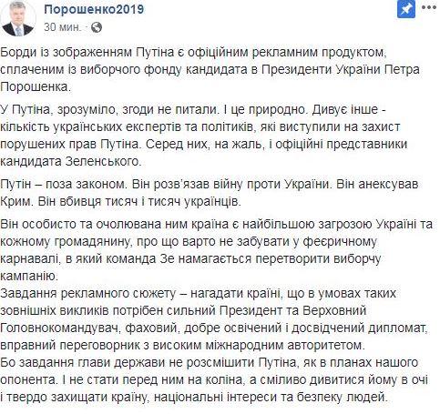"""""""Не рассмешить и не встать на колени"""": у Порошенко прокомментировали скандальные борды с Путиным"""