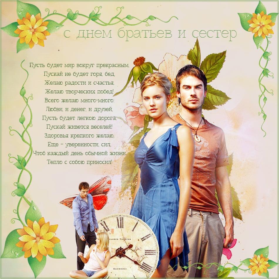 Пасхой, международный день брата и сестры открытки
