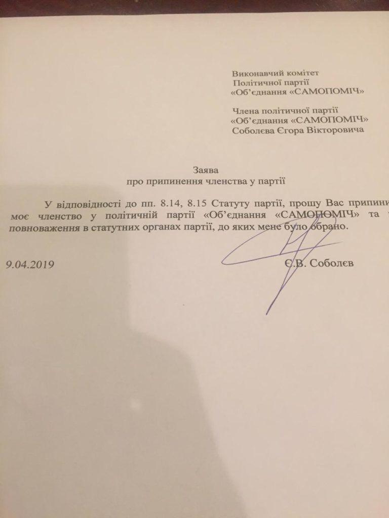 Соболев подписал заявление о выходе из Самопомощи / Сайт Самопомощи