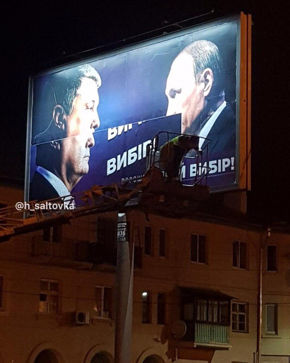 Порошенко,Путин,борд