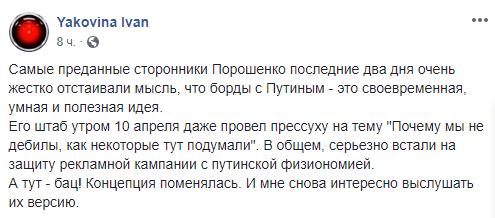 Скандальные борды Петра Порошенко изменили