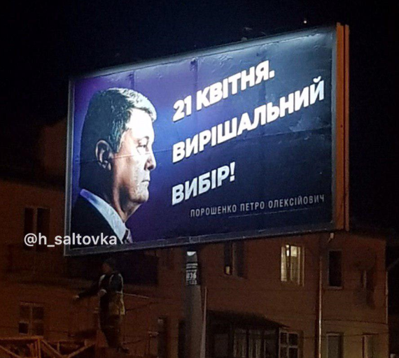 Порошенко,борды,Путин