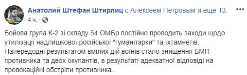 В разведке сообщили, что на Донбассе в четверг уничтожены 9 боевиков