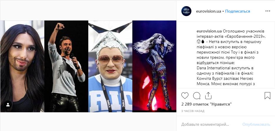 Сердючка едет на Евровидение-2019 в Израиль