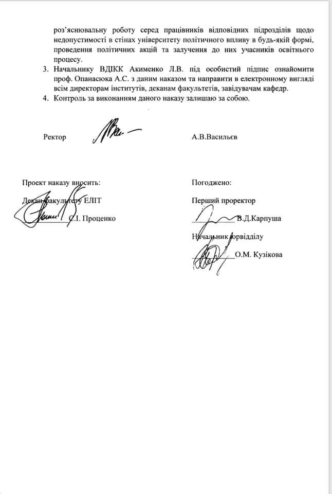 В университете Сум профессор говорил, что Владимир Зеленский