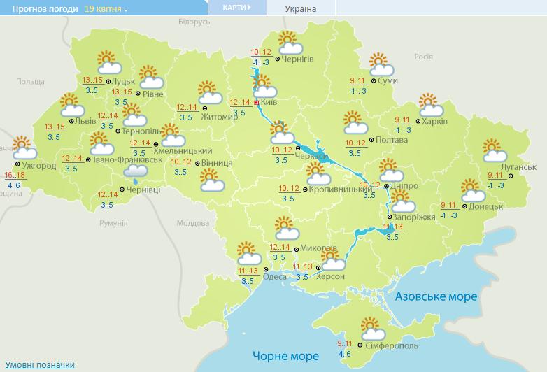В ряде областей Украины будут сильные заморозки, предупредили синоптики