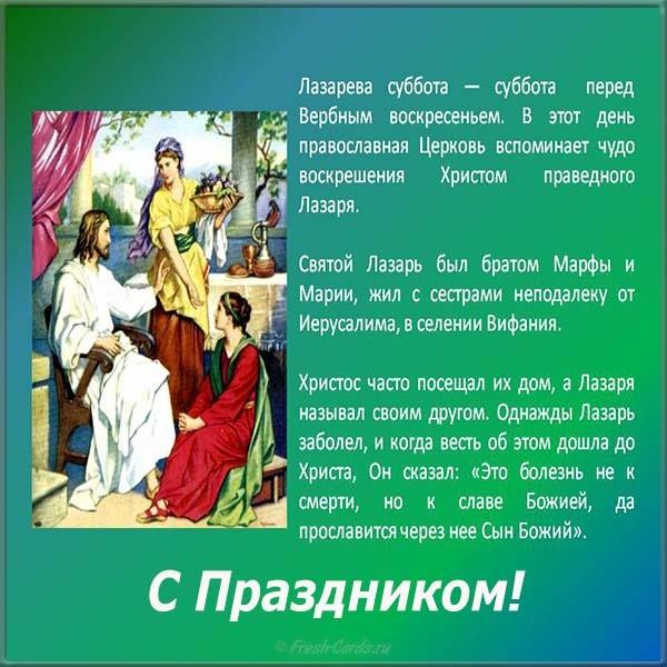 Пряничный, открытки с вербной субботой