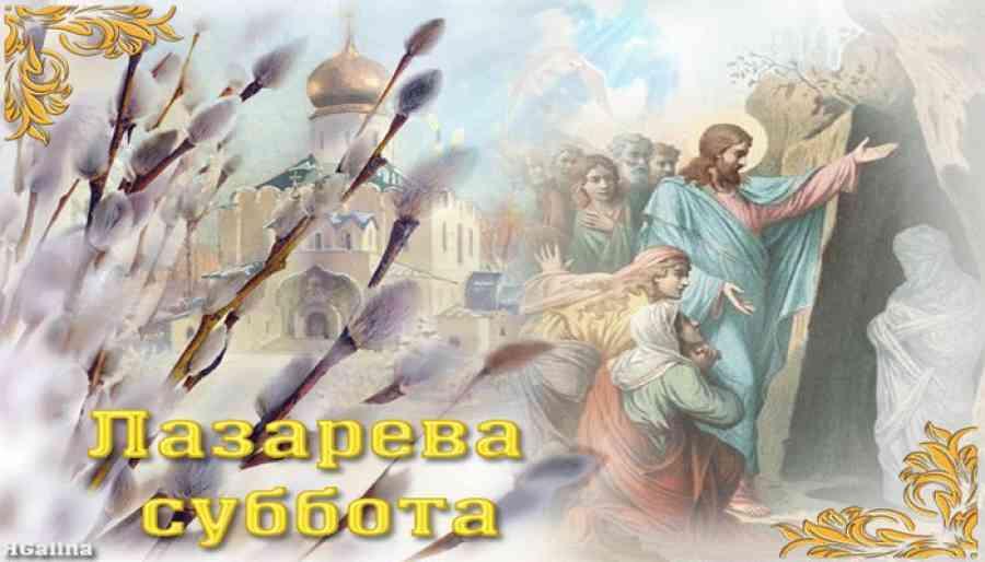 Лазарева суббота – поздравления, открытки и гифки