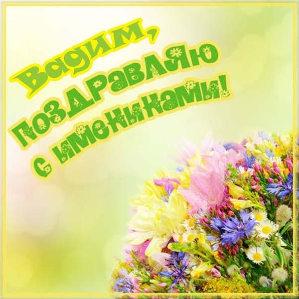 С Днем Вадима – открытки