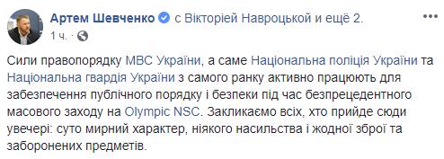 В Киеве перед дебатами Зеленский — Порошенко перекрыли ряд улиц