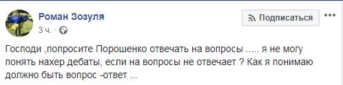 """""""Нах*р дебаты, если на вопросы не отвечает"""": спортсмены высказались о баттле Зеленского и Порошенко"""