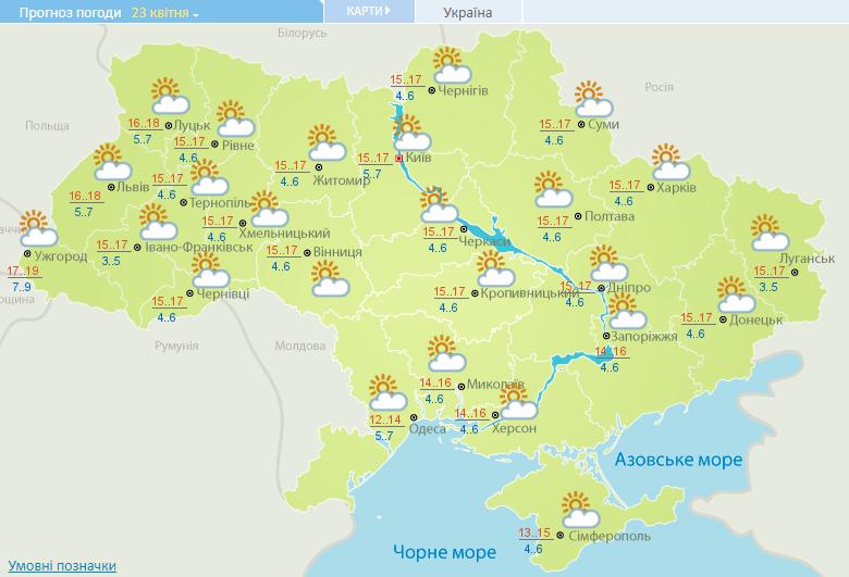 Синоптики спрогнозировали, что в Киеве во вторник днем будет +17 градусов
