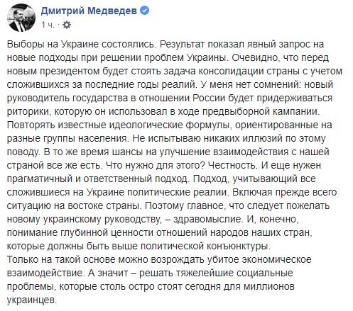 Медведев прокомментировал победу Зеленского