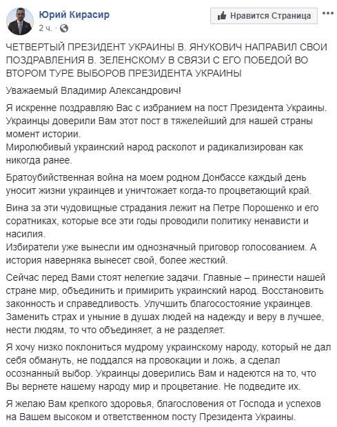 Виктор Янукович поздравил Владимира Зеленского с победой на выборах 2019