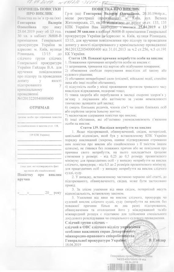 Повестки В.Гонтаревой