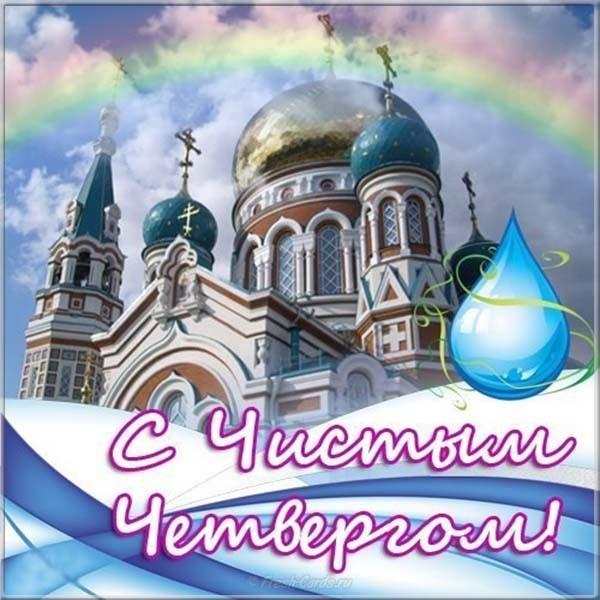Чистый четверг – поздравления-открытки