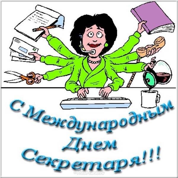 День секретаря поздравления в картинках, новым