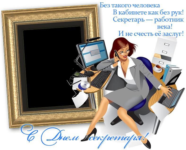 Дню, открытка с международным днем секретаря