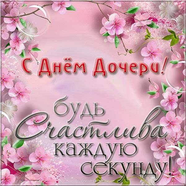 Открытки с днем дочерей 25 апреля, открыток