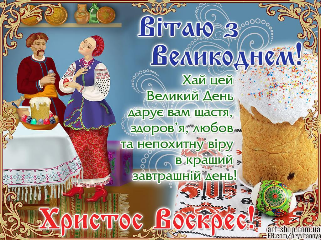 Украинские открытки пасха