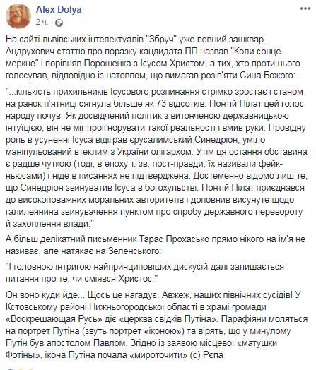 """""""Как церковь свидетелей Путина"""": в Сети разгорелся скандал из-за Андруховича, сравнившего Порошенко с Иисусом Христом"""