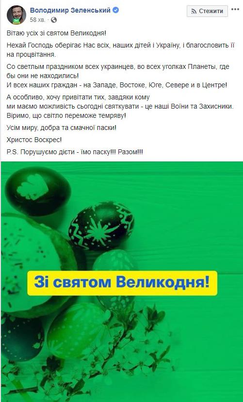 """""""Свет победит тьму"""": Зеленский поздравил украинцев с Пасхой"""