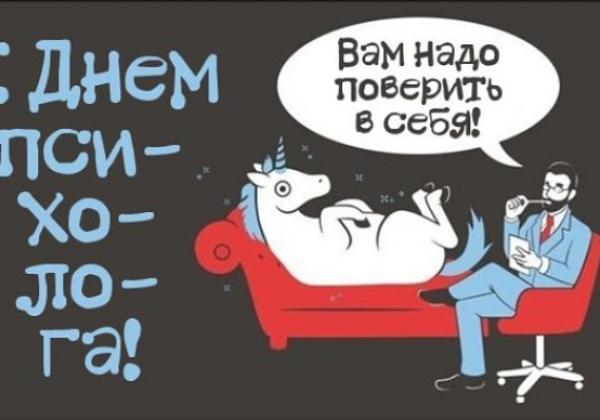 смішні картинки з днем психолога