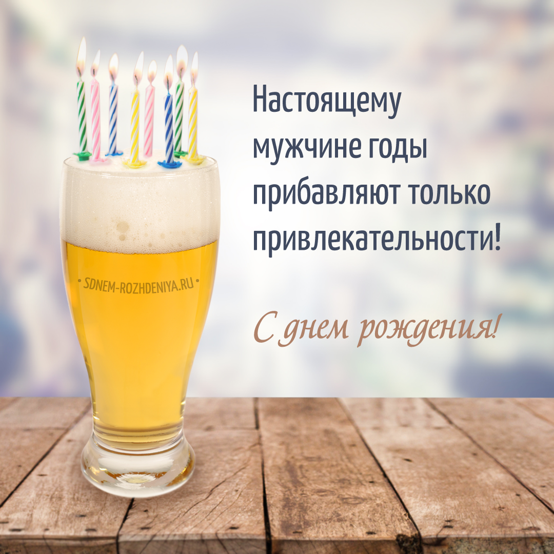 Поздравление с днем рождения мужчине коротко с приколом