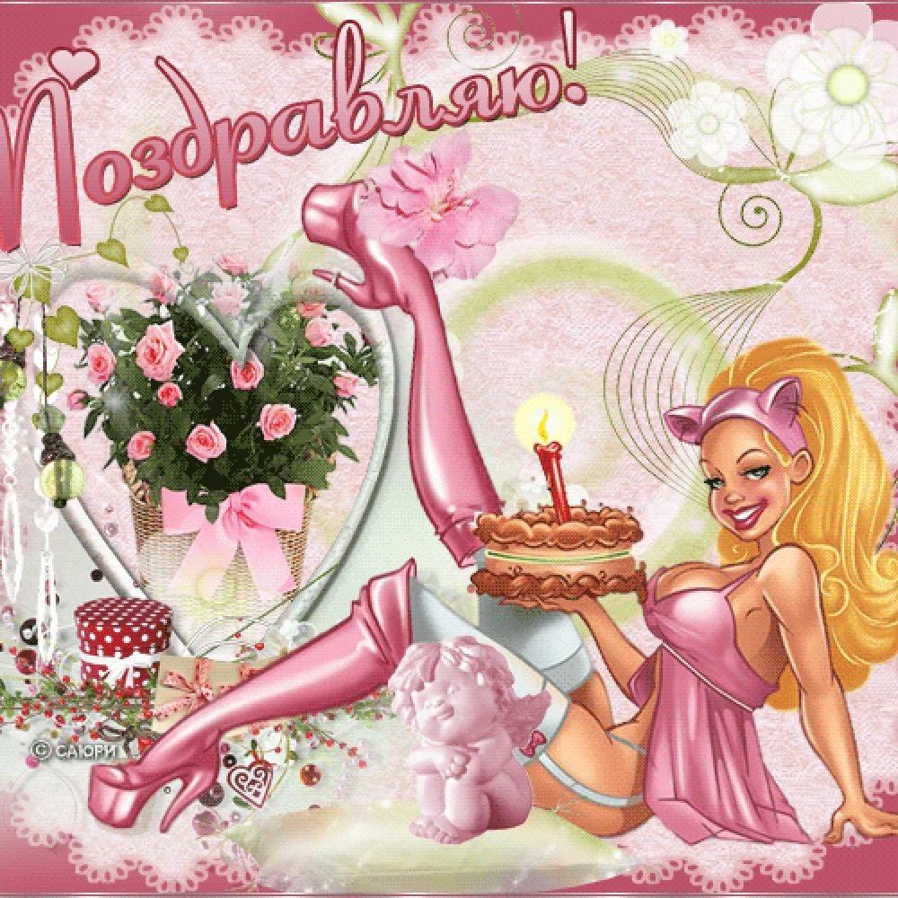 Сексуальное поздравления с днём рождения