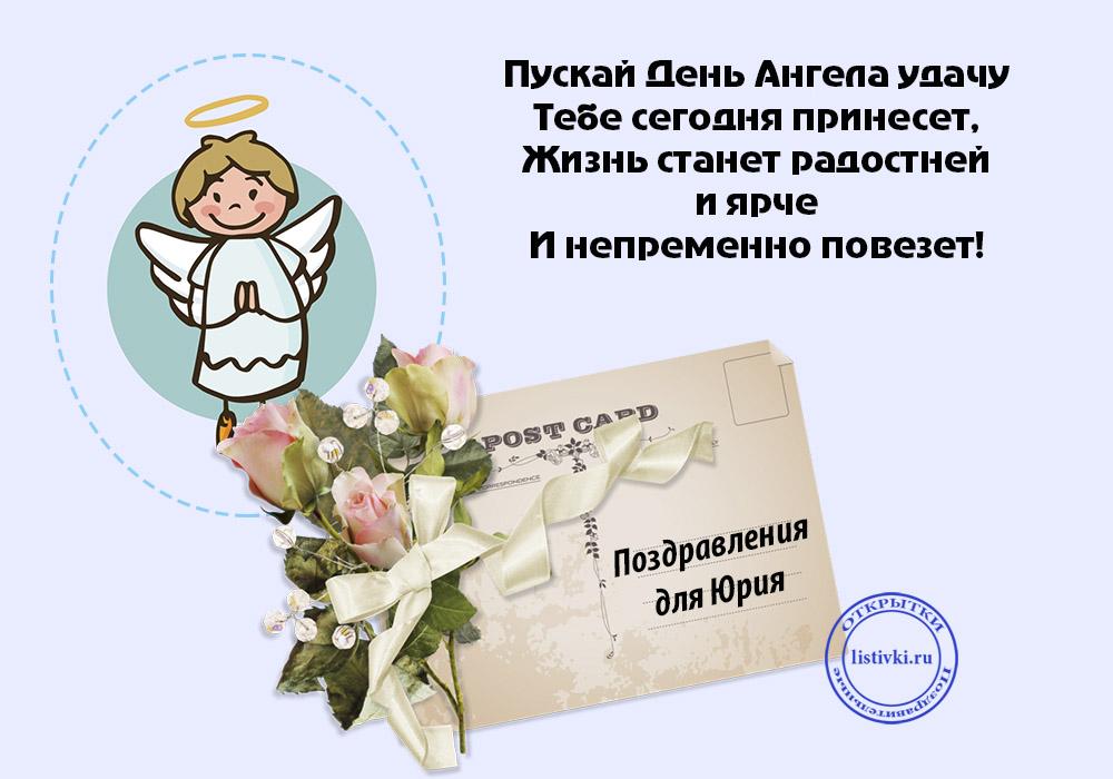 День имени юрий открытки, летию