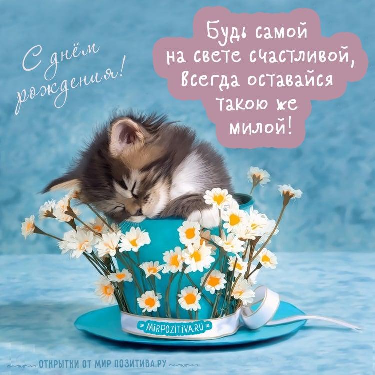 Красивые креативные открытки с днем рождения девушке
