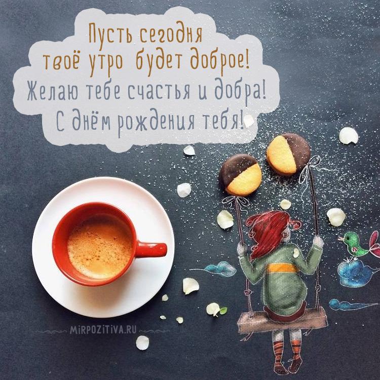 Креативные поздравления с днем рождения - лучшая подборка открыток в  разделе: С днем рождения на npf-rpf.ru