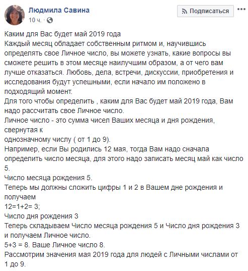 Главное – знать, когда и что начинать: известный нумеролог дала гороскоп на май 2019 для каждого