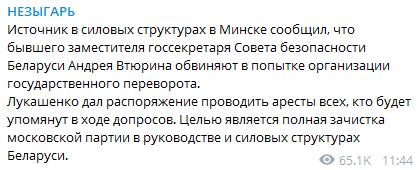 В Беларуси бывшего топ-силовика обвинили в попытке организовать госпереворот — СМИ