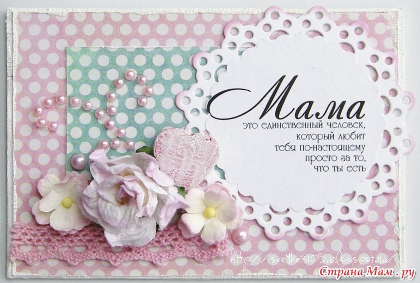 страна открытка поздравление с днем матери своими руками любому